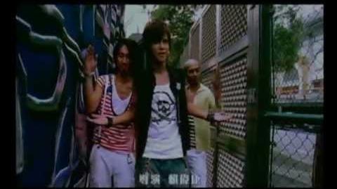 飆汗 MV