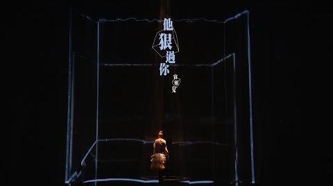 他狠過你 (Live Version) MV