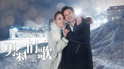 勇氣情歌 MV