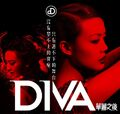 Diva OST Cover