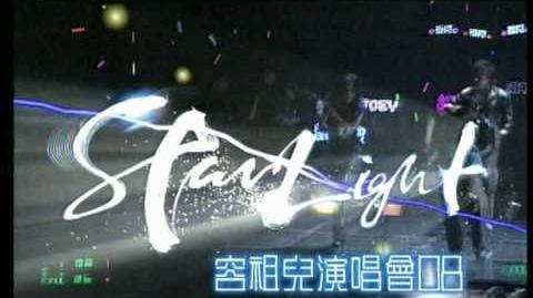 容祖兒StarLight 08 演唱會DVD廣告 1