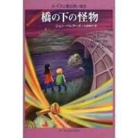 The Beast under the Wizard's Bridge (JP, 2004)