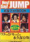 HeySayJUMP BEST - Complete Otakara Photo Book