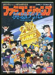 Famicom Jump - Hero Retsuden