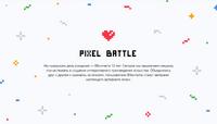 Pixel Battle '18