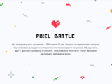 Pixel Battle