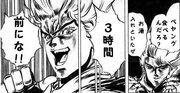 It-Was-Me-Dio-manga