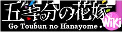 5toubun no Hanayome wiki