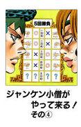 Ken Oyanagi-Tabla de puntajes del encuentro contra Rohan