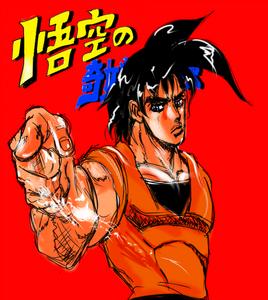 Son-Goku-Araki-style