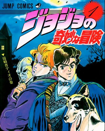 Phantom Blood | Wiki Jojopedia | Fandom