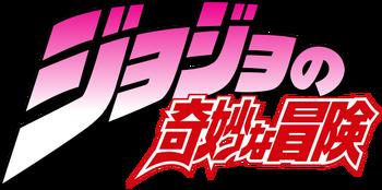 Jojo no kimyou na bouken logo JPN
