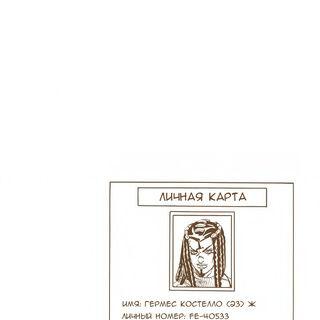 Личная Карта Эрмес