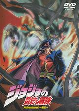 Невероятные приключения ДжоДжо (OVA)