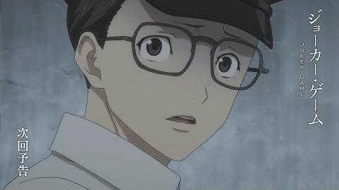 【予告】TVアニメ「ジョーカー・ゲーム」第9話