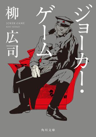 File:Jokergamenovel.jpg