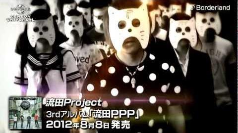 Nagareda Project Borderland PV