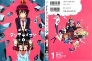 Joukamachi no Dandelion volume 1 cover