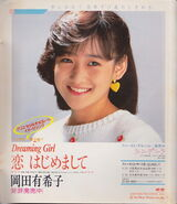 Yukko in 1984 p39