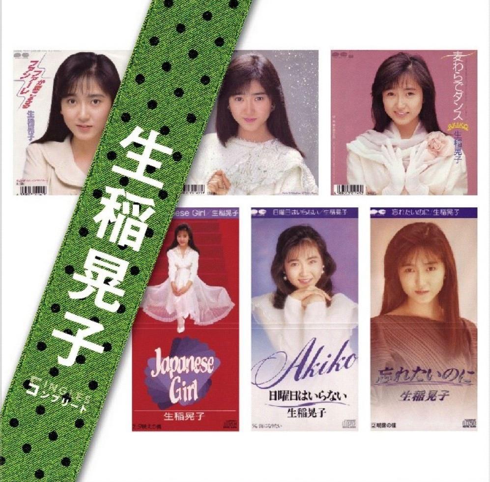IKUINA AKIKO SINGLES COMPLETE | Jpop Wiki | FANDOM powered