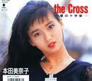 The Cross -Ai no Jujika-