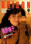 Nanno oricon weekly october 1986