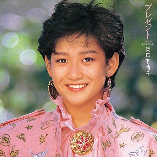 Present Okada Yukiko | Jpop Wiki | FANDOM powered by Wikia