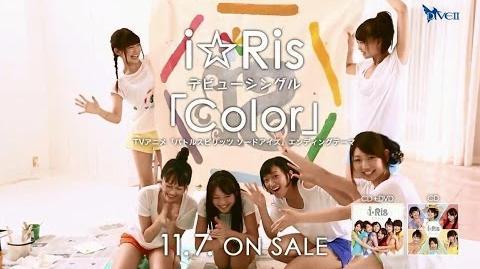 I☆Ris Color Spot