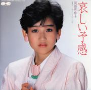 Kanashii Yokan 1