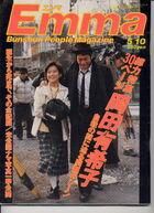 Yukiko on magnazine cover 1986