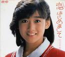 -Dreaming Girl- Koi, Hajimemashite