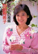 Yukko in 1984 p79