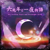 Roku-chou Nen to Ichiya Monogatari Game Cover