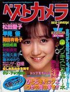 Yukko magnazine 1984 p3