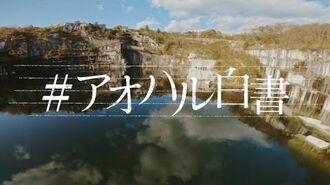『 アオハル白書 』Music Video Short.ver