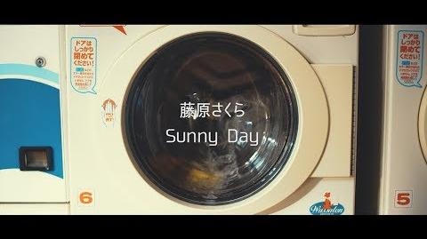 藤原さくら 「Sunny Day」 (short ver.)