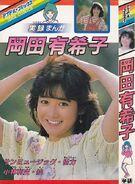 Jitsuroku manga Okada Yukiko front