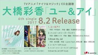 大橋彩香 6th single「ユー&アイ」全曲試聴動画