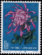 China (People's Republic) 1961 Chrysanthemums (2nd Group) a