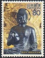 Japan 2002 World Heritage (2nd Series) - 8 Nara g