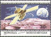Mongolia 1979 Decennial of Apollo 11 b