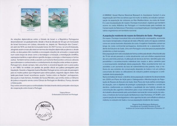 Portugal 2017 Portugal-Israel Joint Issue FOLa