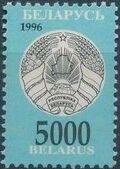 Belarus 1996 Coat of Arms of Belarus (1st Group) i