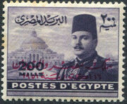 Egypt 1952 Stamps of 1937-1951 Overprinted p