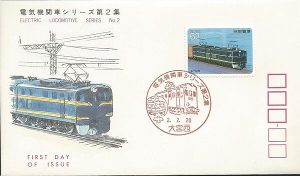 Japan 1990 Electric Locomotives (2nd Issue) FDCb