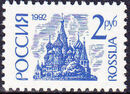 Russian Federation 1992 Monuments (1st Group) l