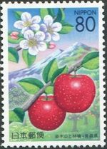 Japan 2002 Prefecture Stamps (Aomori) - Mount Iwaki & Apples a