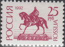 Russian Federation 1992 Monuments (1st Group) d
