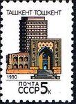 Soviet Union (USSR) 1990 Capitals of Soviet Republic l