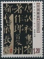 China (People's Republic) 2007 Ancient Chinese Calligraphy e